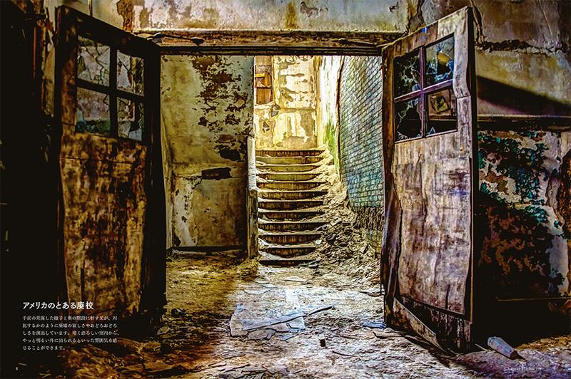 chapter1 horror<br>学校や病院、教会など、気味の悪い雰囲気が立ち込めた廃墟<br>フロリダ・スクール・ボーイズ/イタリアにあるかつての赤十字病院/ミランダ城/ホルムズバーグ刑務所……etc