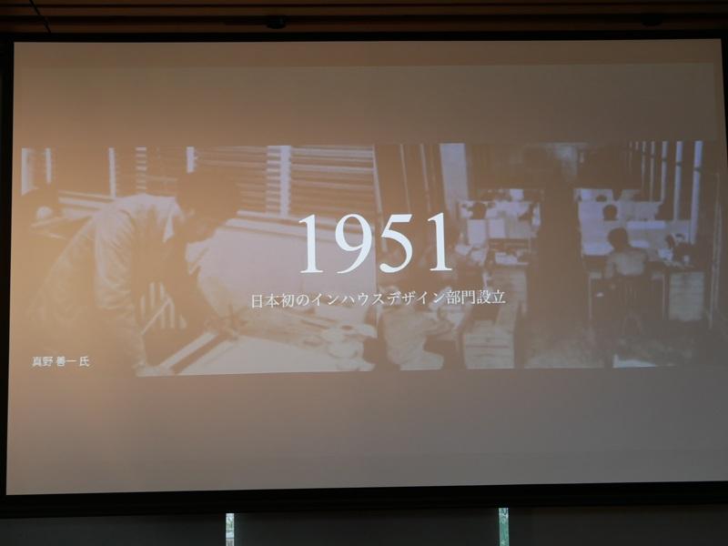 パナソニックは1951年にインハウスデザイン部門を設置した