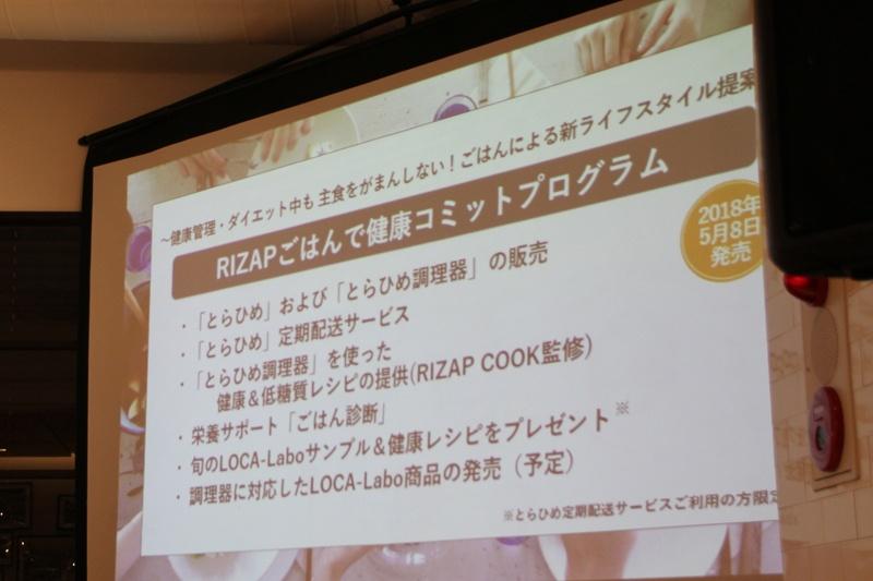 """「RIZAP""""ごはん""""で健康コミットプログラム」内容"""