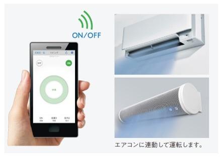 スマートフォンから操作可能