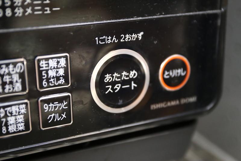 オーブンレンジは「あたため スタート」ボタンにポッチがある。電子レンジのおまかせモードなら使えるが、その他のモードや細かい設定には視力を必要とする