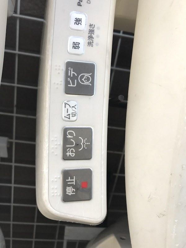 同じメーカーでも機種によってボタンの配置は異なる。右は、壁に設置するリモコンがある機種の本体ボタン。おしり洗浄のボタンと停止ボタンを兼ねている
