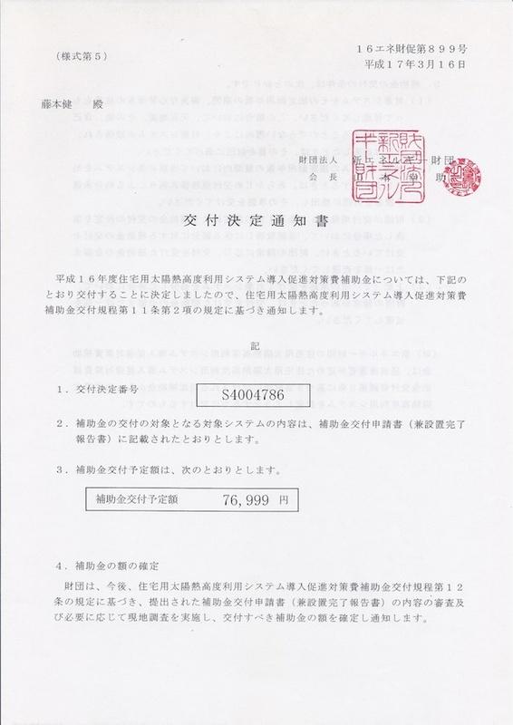 太陽熱温水器導入に伴い交付された補助金の決定通知書