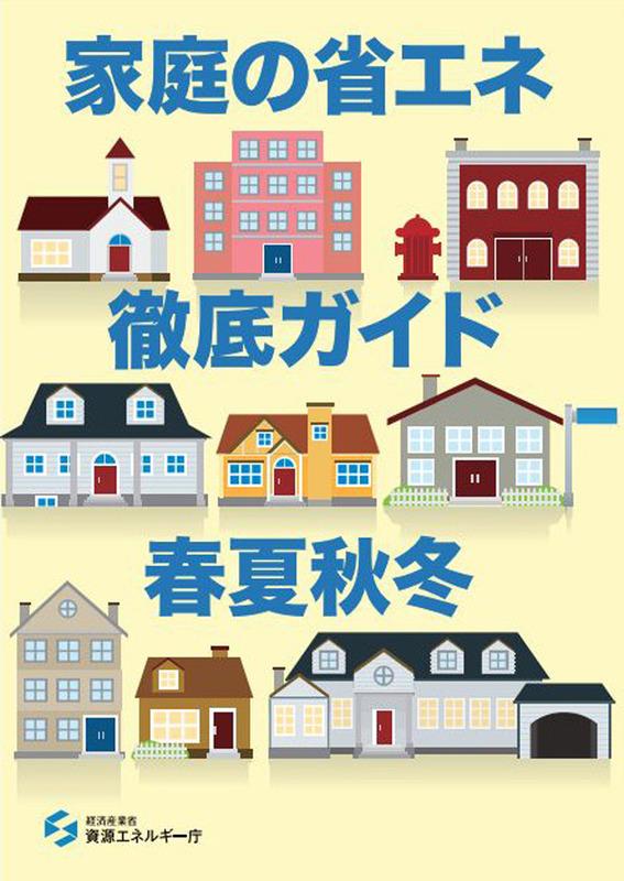 """家庭で光熱費を安く省エネに取り組みたいという方は、経産省が発行している「<a href=""""http://www.enecho.meti.go.jp/category/saving_and_new/saving/general/more/"""">家庭の省エネ徹底ガイド</a>」がオススメ"""