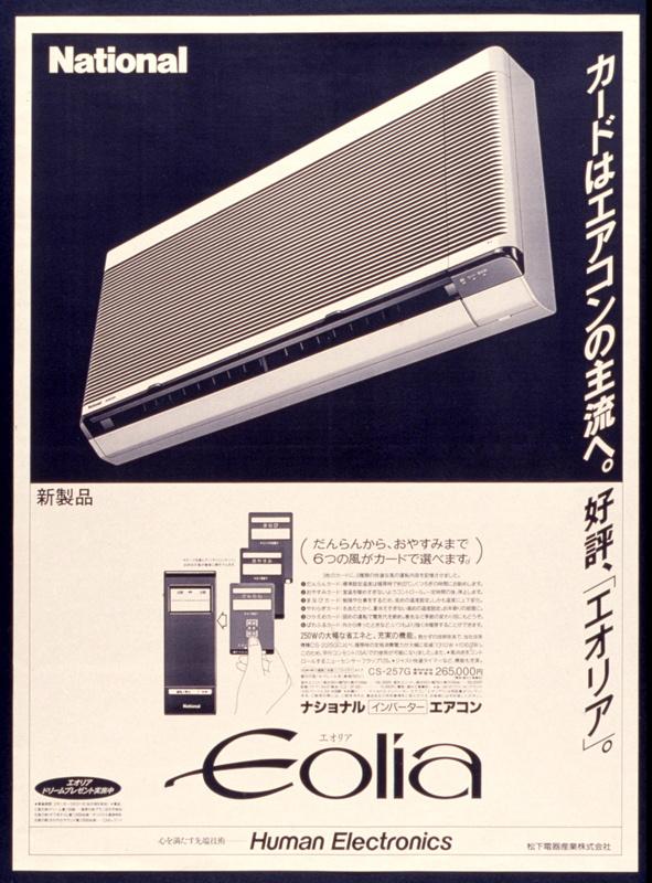 1988年(昭和63年)に発売された初代エオリアとICカード式のリモコン。青函トンネルや瀬戸大橋が完成し、24時間戦えますか? のCMが大流行。電子手帳が流行りICカードは時代の最先端だった