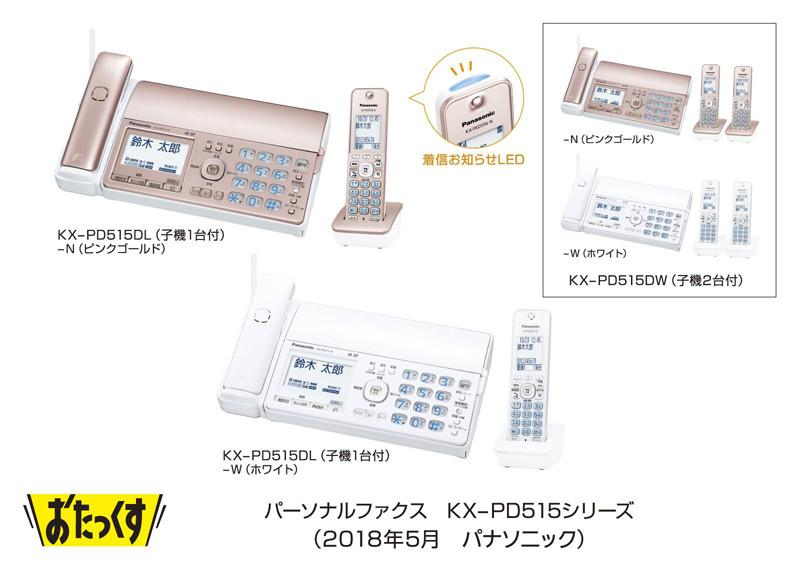パーソナルファックス「おたっくす KX-PD515」シリーズ