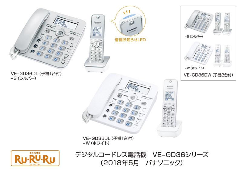 デジタルコードレス電話「RU・RU・RU VE-GD36」シリーズ