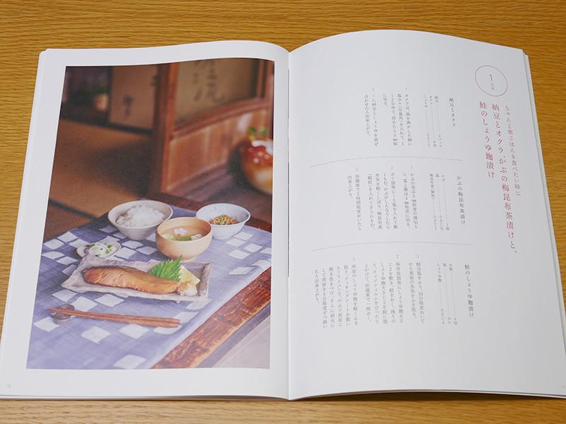 毎日ごはんを楽しむ献立集に、作り手の想いをまとめた冊子も同梱されている