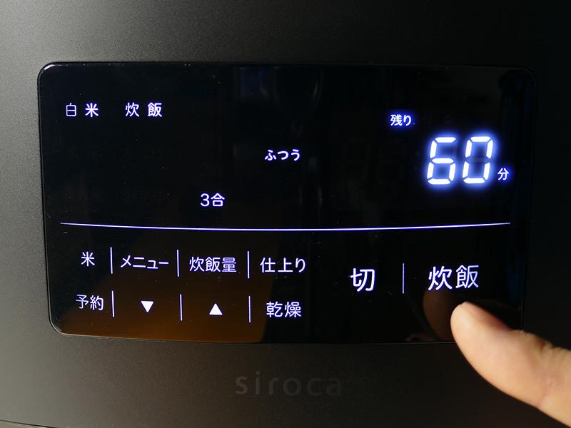 表示・操作パネルの右下に触れると操作ボタンが浮かび上がる。設定中も他の設定内容が確認できるのでわかりやすい
