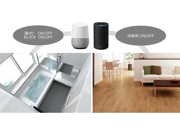 Google HOMEやAmazon Echoに対応。話しかけるだけで床暖房/お湯はり運転を操作できる
