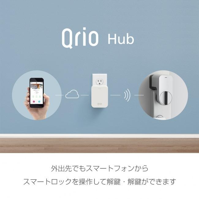 スマートロック「Qrio」はハブを介することでインターネット経由でも操作できる