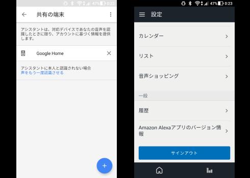Google Home(左)は話者を特定したときのみアカウントに紐付く情報を提供する。一方、Alexa(右)は英語版に存在する「Your Voice」設定が日本語版では存在しない