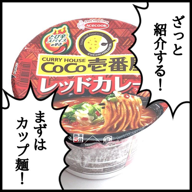 """これがエースコックの<a href=""""http://www.acecook.co.jp/products/detail.php?id=789"""" class=""""n"""" target=""""_blank"""">「CoCo壱番屋監修 レッドカレーラーメン」</a>。辛口のカレーラーメンです。ココイチ店頭では扱っていないことも多いです。Amazonなどで扱いがありますが、1ケース売り。ネットで少数買うなら<a href=""""https://lohaco.jp/ksearch/?searchWord=CoCo壱番屋監修&categoryLl=&categoryL=&categoryM=&categoryS="""" class=""""n"""" target=""""_blank"""">LOHACO</a>がイイかもしれません"""