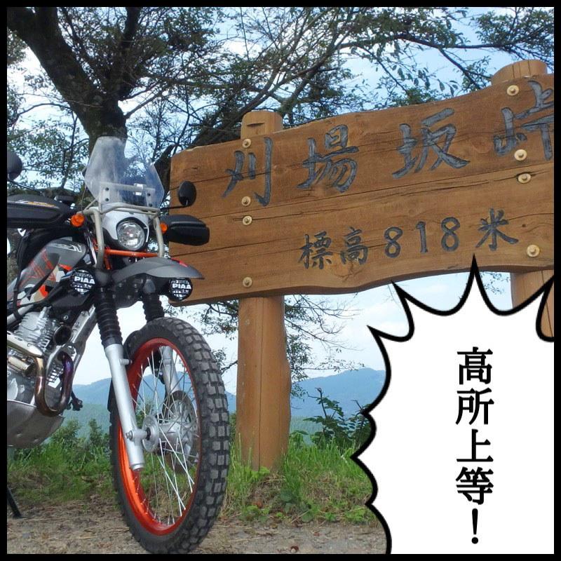 山の上のほうへ上のほうへと、高いところを目指して走るのが楽しいバイクです