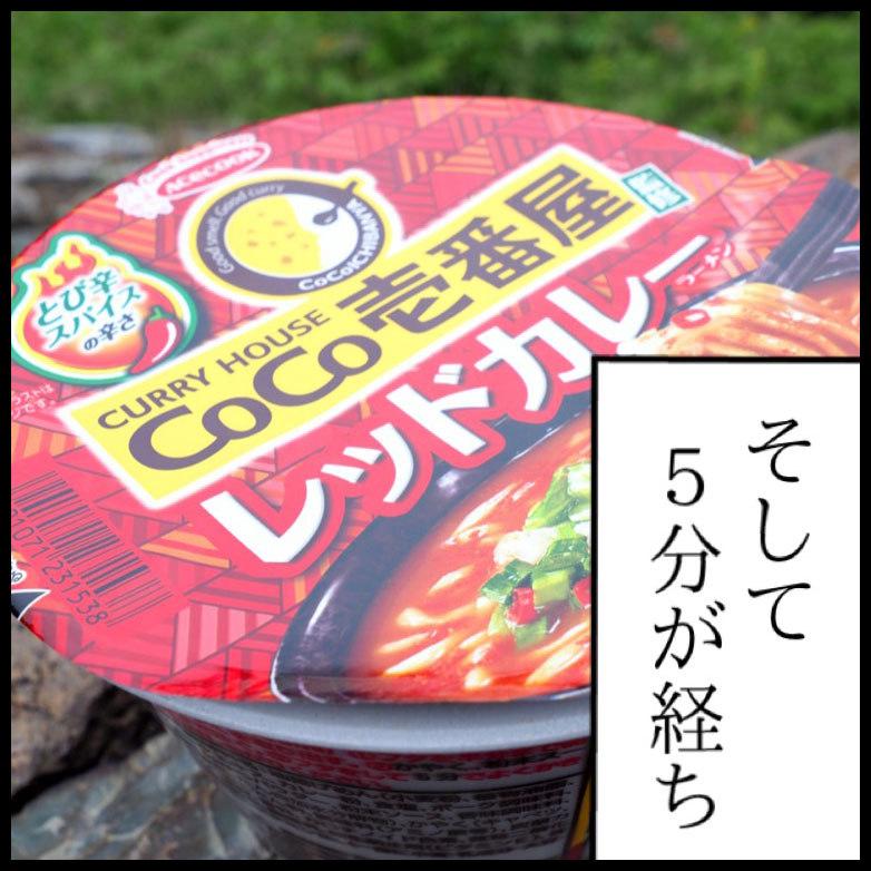 「CoCo壱番屋監修 レッドカレーラーメン」は初めて食べます