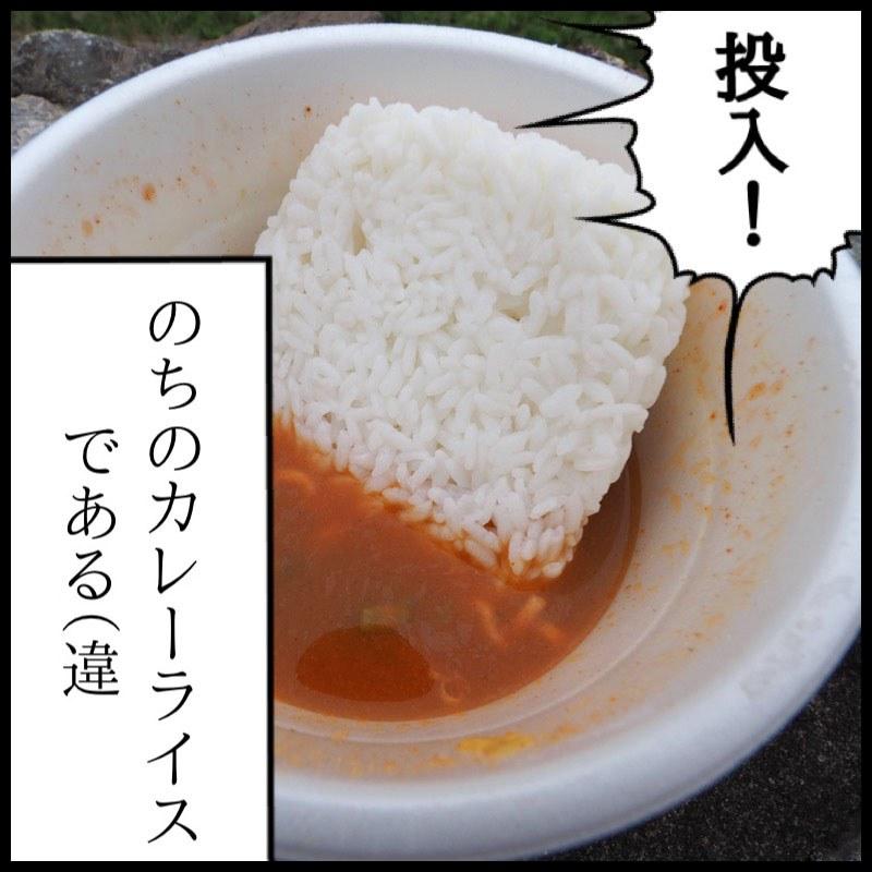 """ほら、こんなふうに投入しちゃえば大丈夫だって! イケるってば! 実際うまいし! 生でんぷんだか老化でんぷんだか知んないけど、この硬い米のもしゃもしゃ感がサイコーにいいんだよ! 俺はこれからもこうして食うし! ※サトウ食品の<a href=""""http://www.satosyokuhin.co.jp/inquiry/faq.php"""" class=""""n"""" target=""""_blank"""">ウェブサイト</a>にも「サトウのごはんは必ず加熱してお召し上がりください」と書いてあるので絶対マネしないでください"""