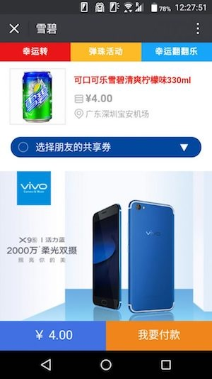 WeChatで決済処理へ
