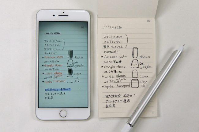 アプリに記録されるのはモノクロの手書きメモですが、アプリ上で文字に色をつけたり、マーカーで線を引いたりといった加工もできます