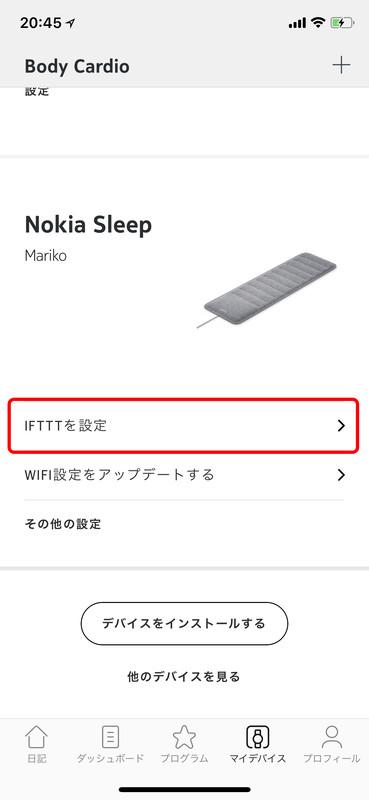 IFTTTを活用するとスリープセンサーを使ってスマートホームを実現できます