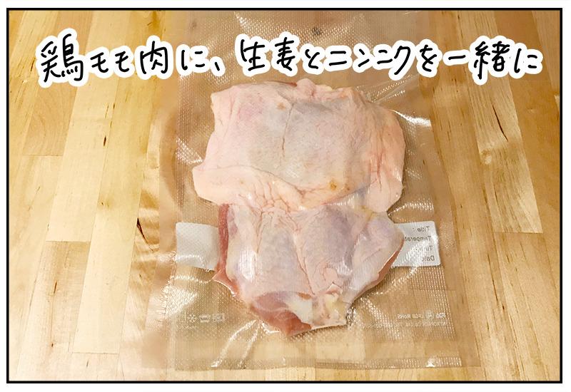 大きなもも肉もLサイズの袋で余裕