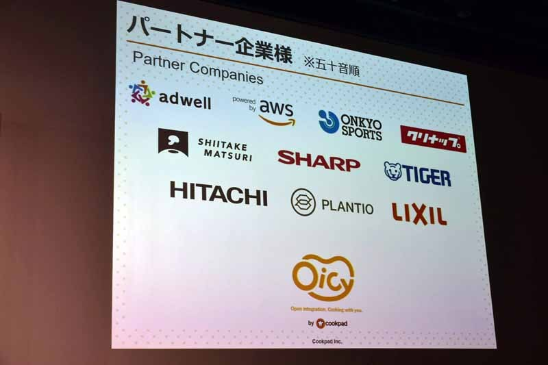OiCyと連携するパートナー企業10社
