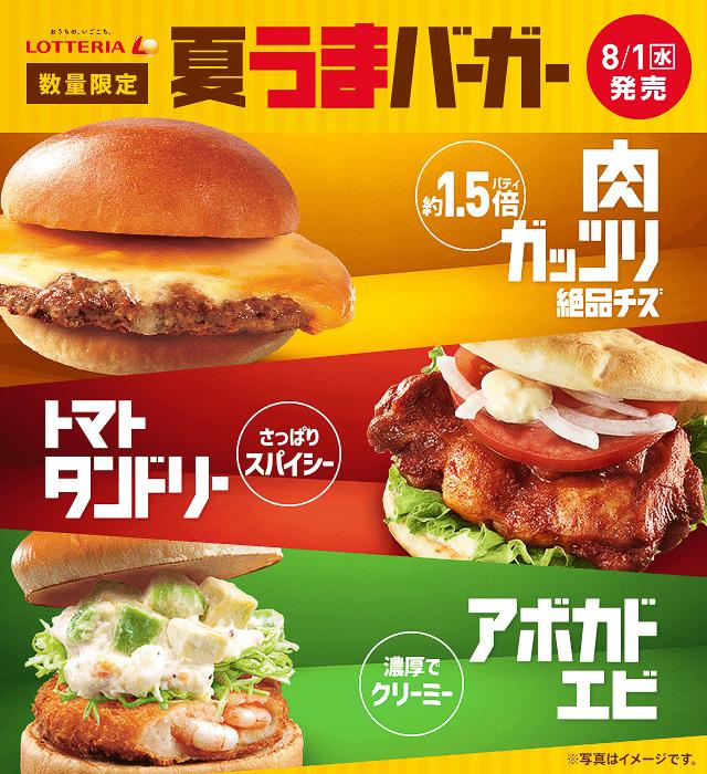 8月に数量限定で肉ガッツリ絶品チーズバーガーが復活。たぶんもう終了した模様