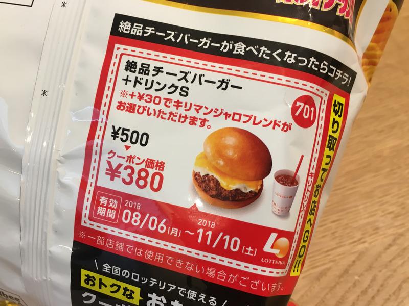 なんと袋には絶品チーズバーガーセットが120円もお安くなるチケット付き!! ということはこのチップスは実質80円程度。そんなに安いならいくら食べても太る気がしない(※個人の感想です)