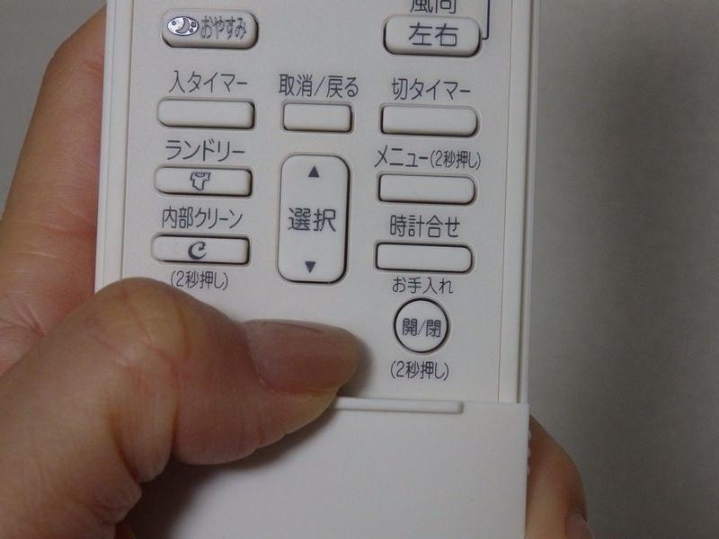 リソラにはフィルターの自動おそうじ機能がないので、2週間に1回程度お手入れが必要。まずは停止中にリモコンの「お手入れ(開/閉)」ボタンを2秒ほど長押しする