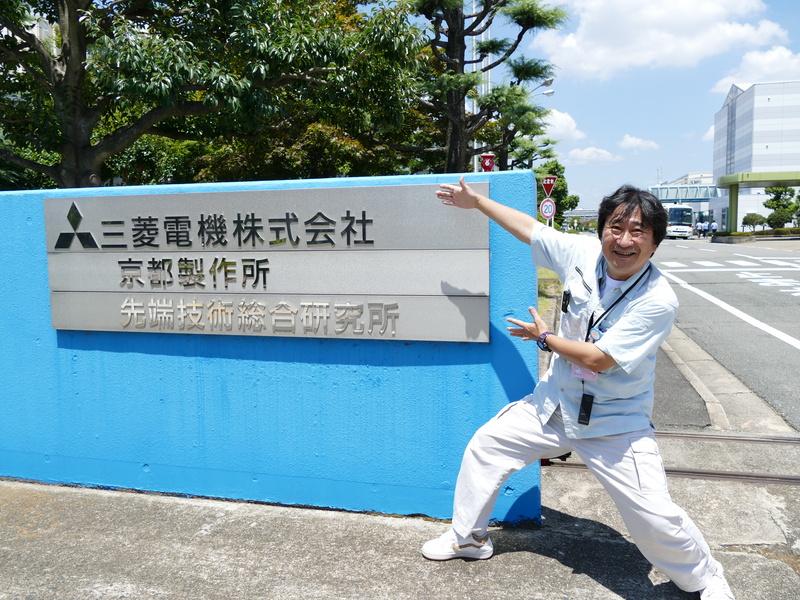 京都と大阪のほぼ境にある三菱 京都製作所