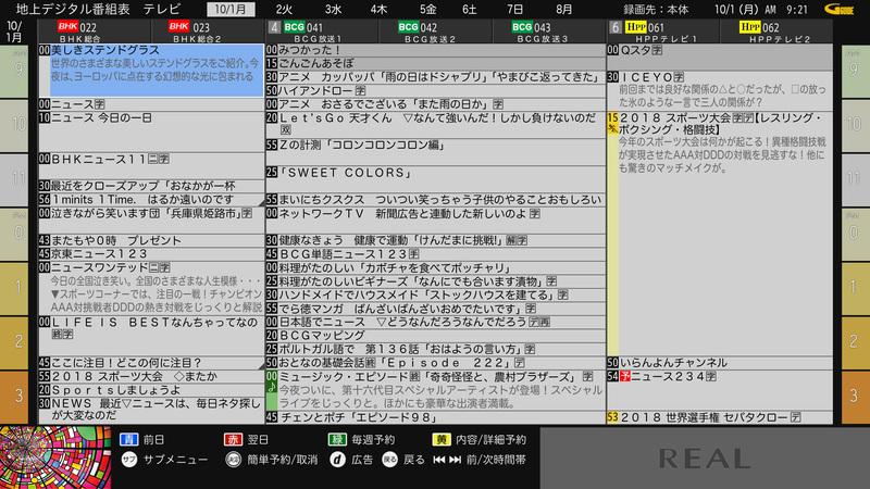 中央のNHK教育っぽい番組表に注目! 15分番組も内容が表示されている