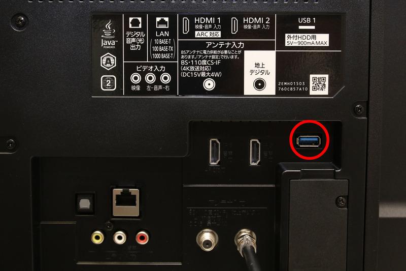 青いUSBコネクタなので、USB3.0に対応した外付けハードディスクを接続する。これで容量不足も即解消!