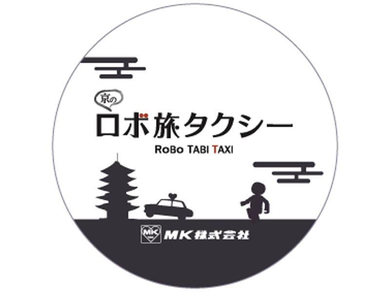 ロボホンと一緒にタクシーで京都観光