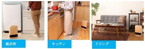 脱衣所やキッチン以外にも、リビングなど広い空間でも使用可能としている