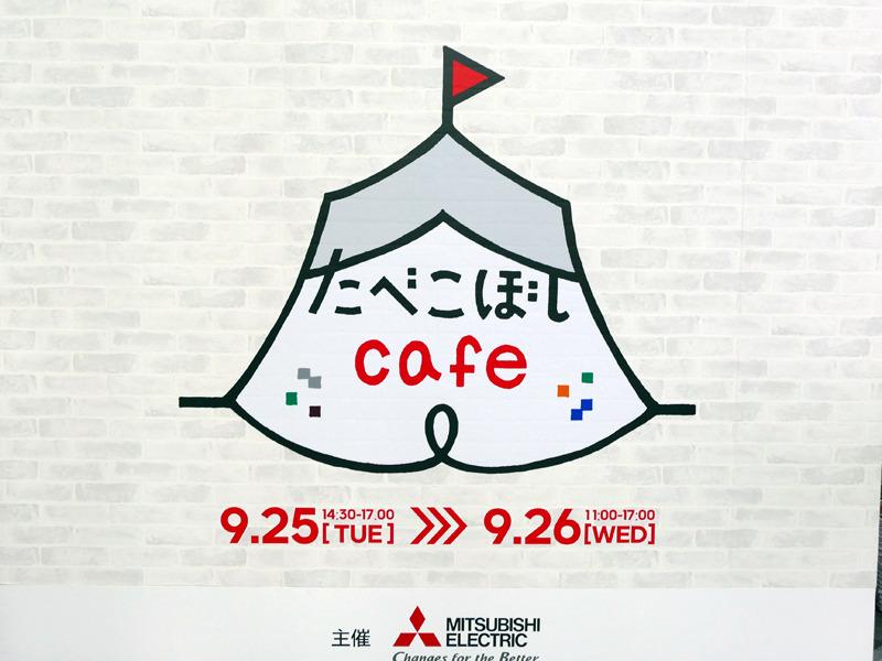 9月25・26日には製品を体験できるユーザーイベント「たべこぼし Cafe」が開催