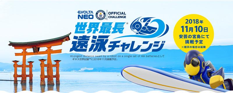 2018年は、広島の厳島神社で遠泳にチャレンジ!