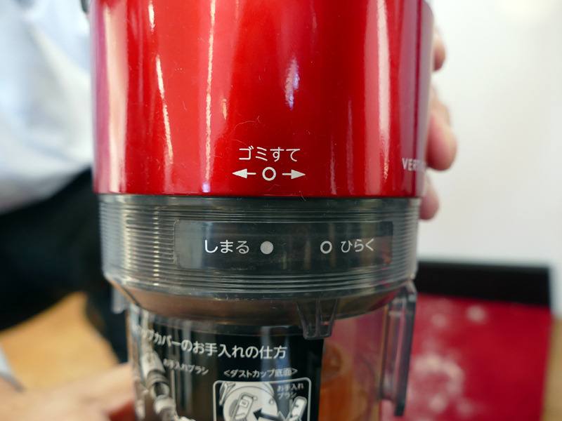 ダストカップは、ひねって開けるタイプに変更