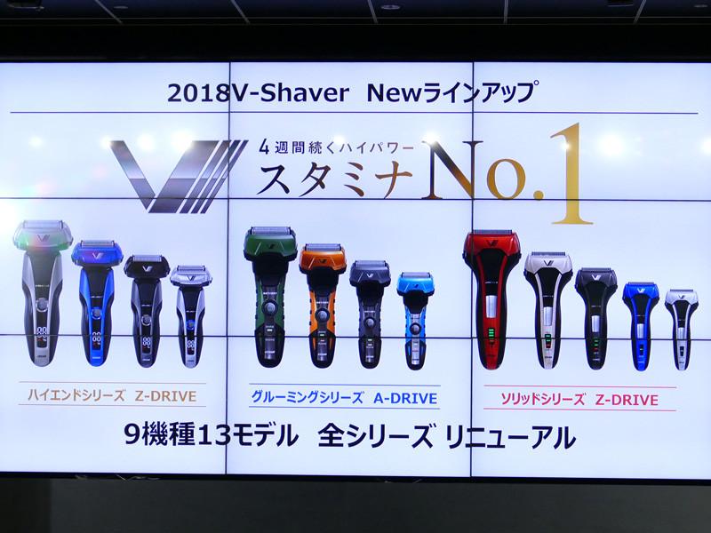 泉精器「Vシリーズシェーバー」2018年モデル