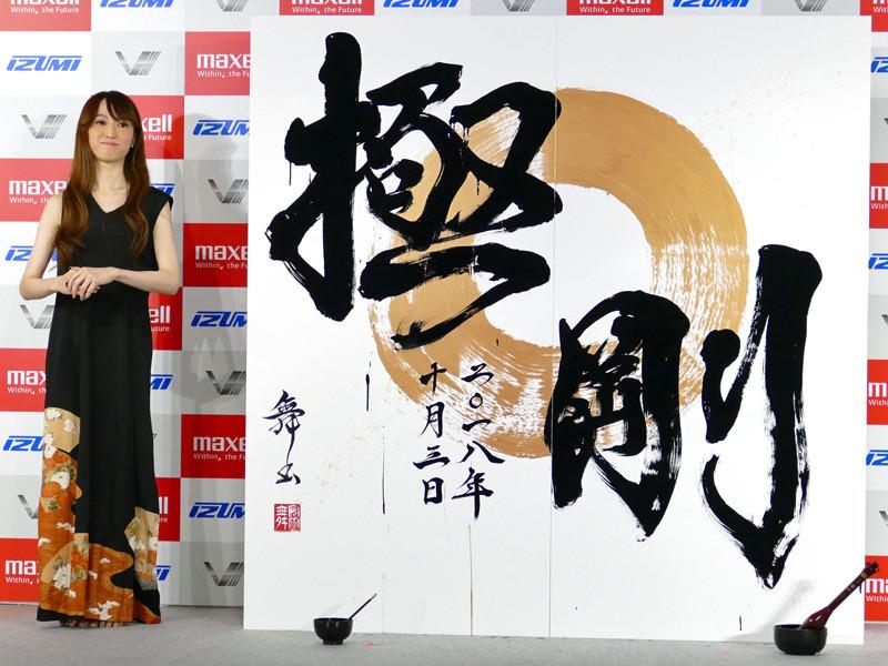 新「Vシリーズシェーバー」のイメージデザインを担当した書道家の安田舞さんは、ステージ上でライブ書道を披露した