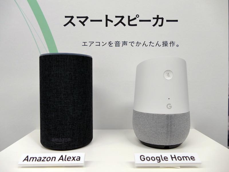GoogleアシスタントとAmazon Alexaを搭載するスマートスピーカーでの操作にも対応