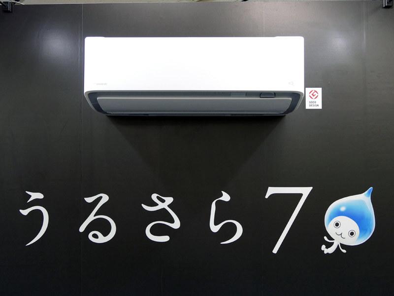 AIと無線LAN搭載のルームエアコン「うるさら7(Rシリーズ)」