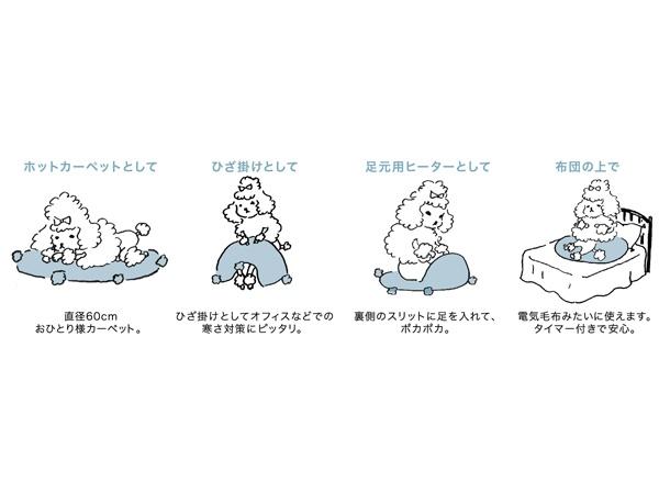 カーペットのほか、ひざ掛けや電気毛布としても使える