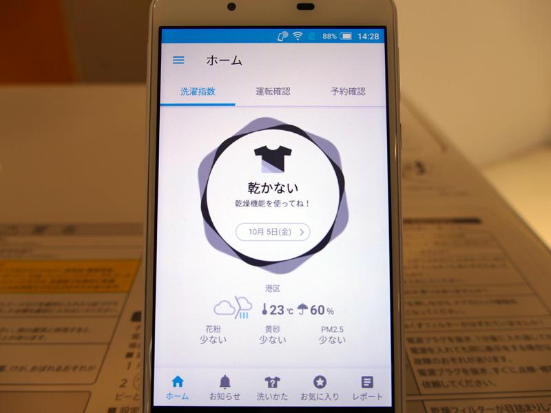 スマートフォンアプリ「COCORO WASH」を起動すると、天気と洗濯アドバイスが表示される