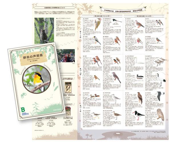 収録された野鳥のフルカラー図鑑も同梱