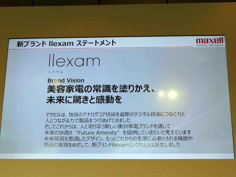 「llexam」のブランドステートメント