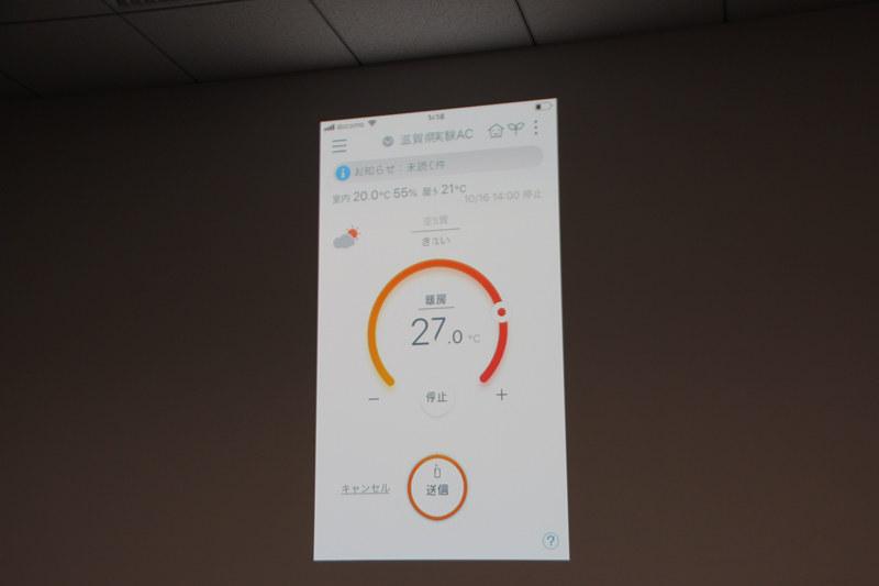 滋賀県に設置されたエオリアをスマホアプリから操作。草津市の外気温は21℃で、室温は20℃