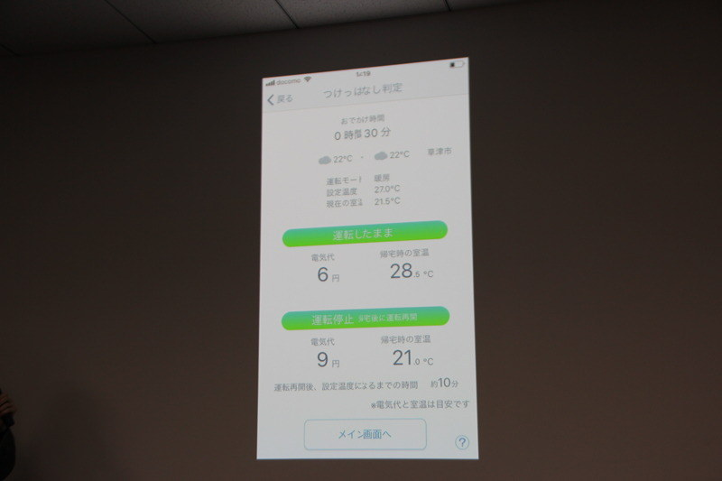 スマホアプリで、運転をオンorオフにした場合の電気代と帰宅時の室温が表示される「つけっぱなし判定」