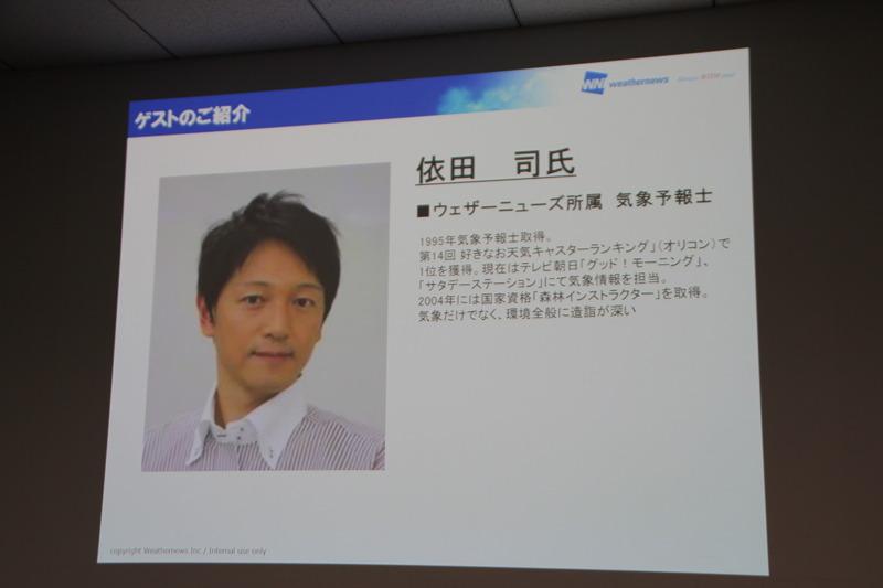 ウェザーニューズ所属の気象予報士・依田 司氏との電話中継も行なわれた