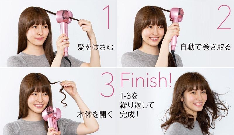 髪をはさむだけで自動で巻き取り、簡単にカールを作れる