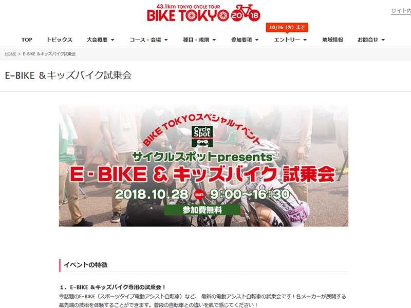 E-BIKE&キッズバイク試乗会