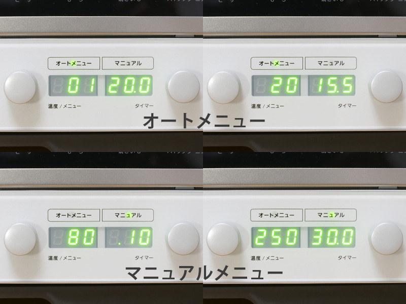オートメニューは、選択するメニューによって調理時間が設定される。マニュアルは温度と時間を左右のつまみで設定する